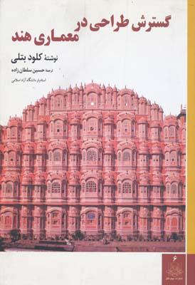 گسترش طراحی در معماری هند