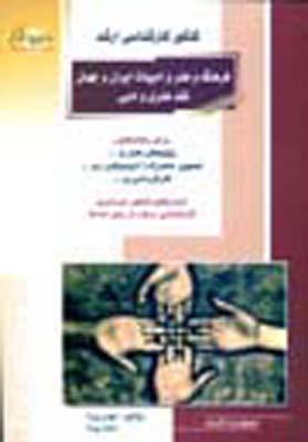 ارشد فرهنگ و هنر و ادبيات ايران جهان