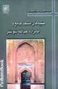 كتيبه هاي مسجد جامع و امامزاده عبدالله شوشتر