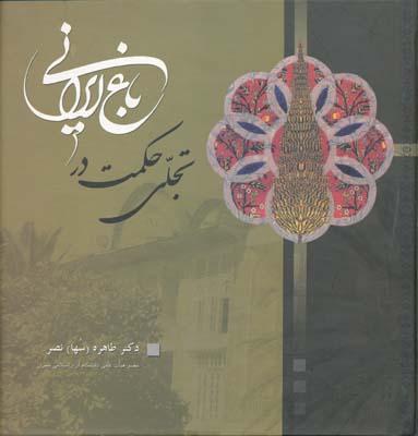 تجلي حكمت در باغ ايراني