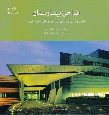 طراحي بيمارستان (اصول و مباني معماري و طراحي داخلي بيمارستان ها)