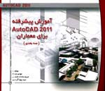 آموزش پيشرفته AUtocAD2011 براي معماران (سه بعدي)