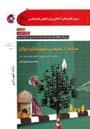 ارشد سپاهان مباحث عمومي شهرسازي ايران با CD