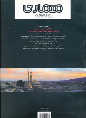 مجله معماري و ساختمان 30(بناهاي مذهبي)