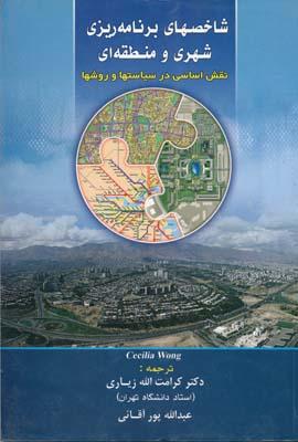 شاخصهاي برنامه ريزي شهري و منطقه اي