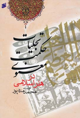 تجليات حكمت معنوي در هنر اسلامي