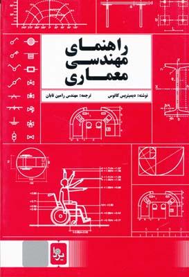 راهنماي مهندسي معماري