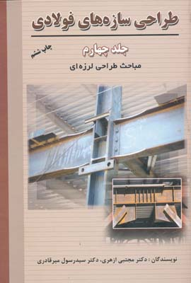 طراحي سازه هاي فولادي ج4