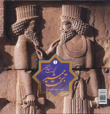 تخت جمشيد تختگاه شاهان ايران