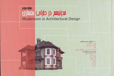 مدرنيسم در طراحي معماري