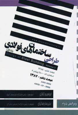 طراحي ساختمان هاي فولادي ج1 چاپ2