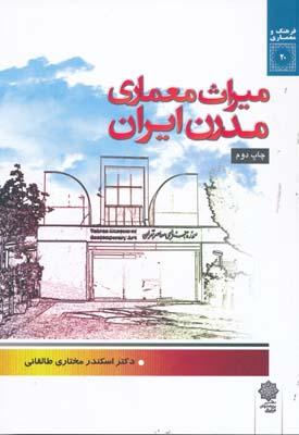 ميراث معماري مدرن ايران