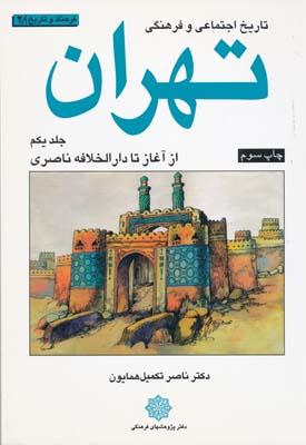 تاريخ اجتماعي و فرهنگي تهران ج1