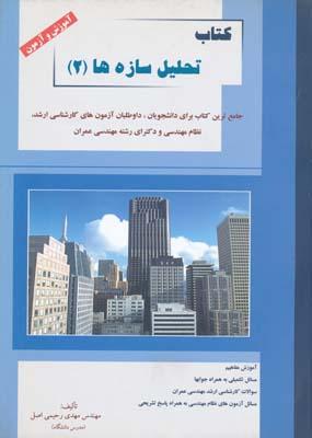 تحليل و سازه ها (2) - آموزش و آزمون