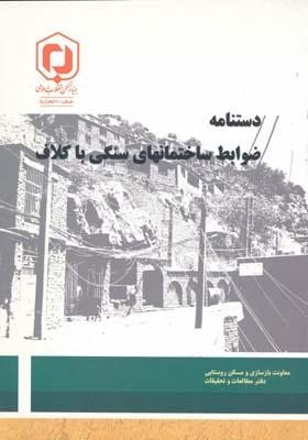 دستنامه ضوابط ساختمانهای سنگی با کلاف