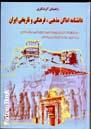 دانشنامه اماكن مذهبي فرهنگي و تاريخي ايران