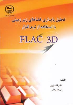 تحليل پايداري فضاهاي زيرزميني با استفاده از نرم افزار FLAC 3D