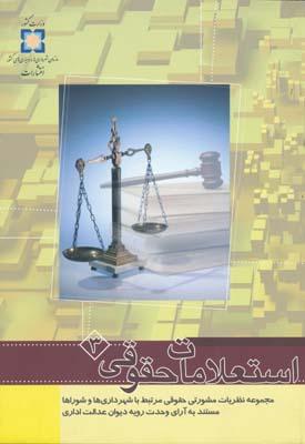 استعلامات حقوقي3