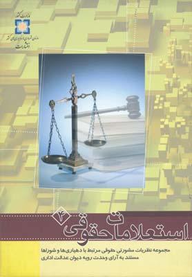 استعلامات حقوقي4