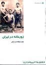 زور خانه در ايران