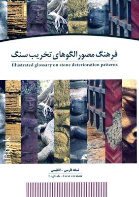 فرهنگ مصور الگوهاي تخريب سنگ