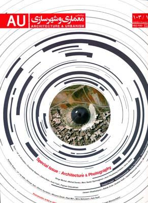 مجله معماري و شهرسازي 102.103