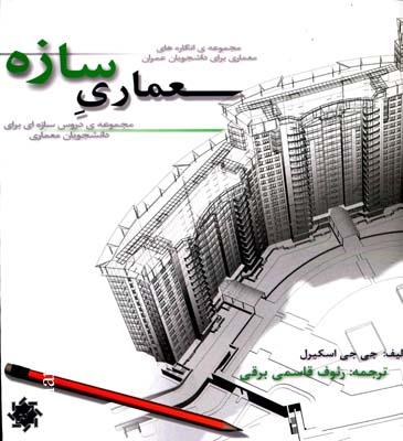 معماري سازه