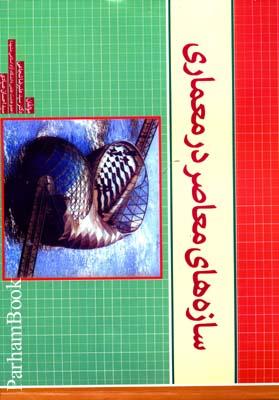 سازه هاي معاصر در ايران