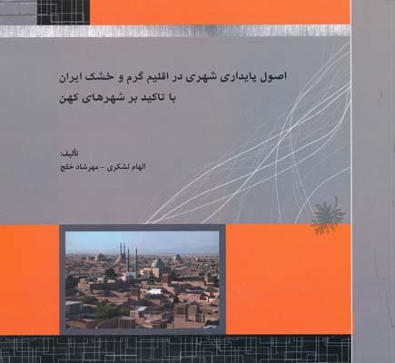 اصول پايداري شهري در اقليم گرم و خشك ايران