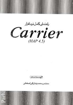 راهنماي كامل نرم افزارcarrier
