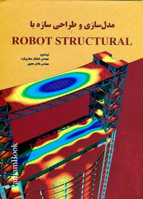 مدل سازي و طراحي سازه ها باrabot structural