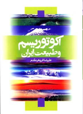 اکوتوریسم و طبیعت ایران(فروهر)