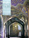 مجله آبادي 71(مباحث عمومي )