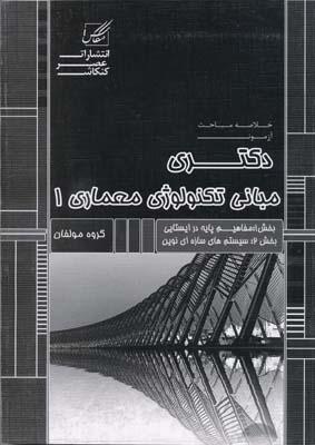 دكتري مباني تكنولوژي معماري 1