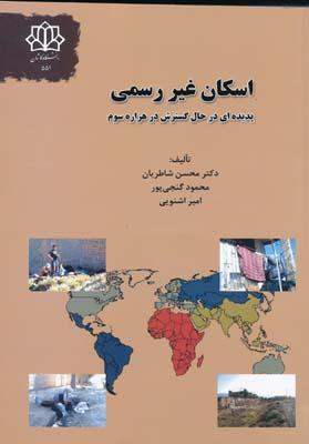 اسكان غير رسمي - دانشگاه كاشان