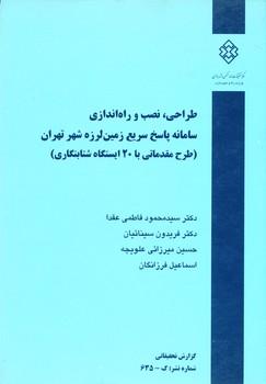 نشریه 635 طراحی ، نصب و راه اندازی سامانه پاسخ سریع زمین لرزه شهر تهران