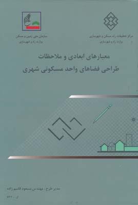 نشریه 642 معیارهای ابعادی و ملاحظات طراحی فضاهای واحد مسکونی