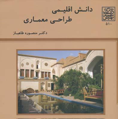دانش اقليمي طراحي معماري