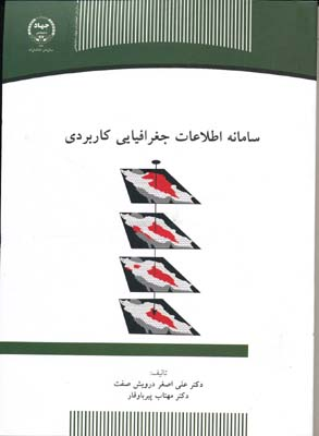 سامانه اطلاعات جغرافيايي كاربردي