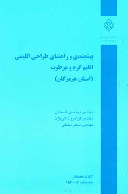 نشريه 653 پهنه بندي و راهنماي طراحي اقليمي - هرمزگان