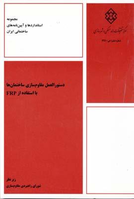 نشریه 691 دستور العمل مقاوم سازی با frp