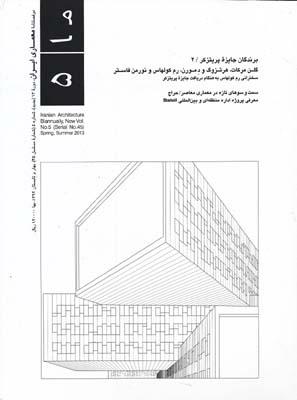 دو فصلنامه معماري ايران 5(ما)