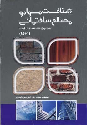 شناخت مواد و مصالح ساختماني چ3