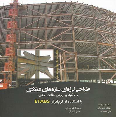 طراحي لرزه اي سازه هاي فولادي