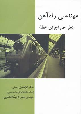 مهندسي راه آهن