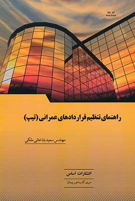 راهنماي تنظيم قراردادهاي عمراني ( تيپ )