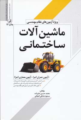 ماشين آلات ساختماني (نظام مهندسي )
