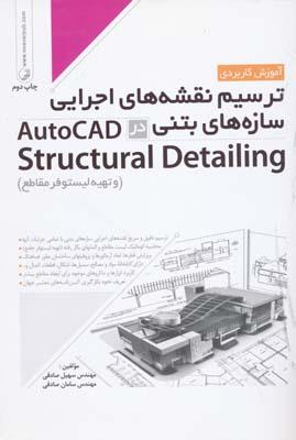 آموزش كاربردي ترسيم نقشه هاي اجرايي سازه هاي بتني در Autocad