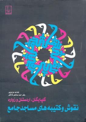 نقوش و كتيبه هاي مساجد جامع .گلپايگان .اردستان .زواره