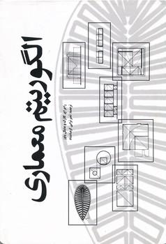 الگوریتم معماری ، یزدا